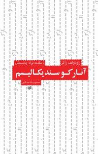 کتاب آنارکوسندیکالیسم