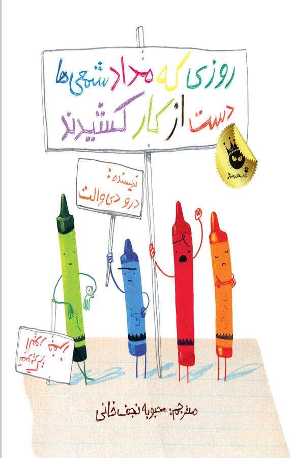 کتاب روزی که مداد شمعیها دست از کار کشیدند