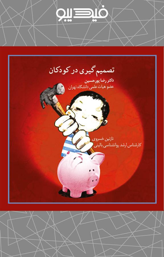 کتاب تصمیمگیری در کودکان