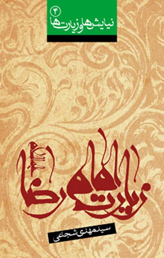 کتاب زیارتنامه امام رضا (ع)