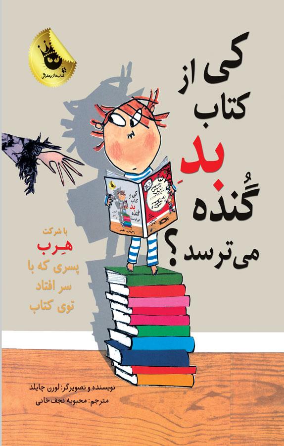 کتاب کی از کتاب بد گنده می ترسد؟