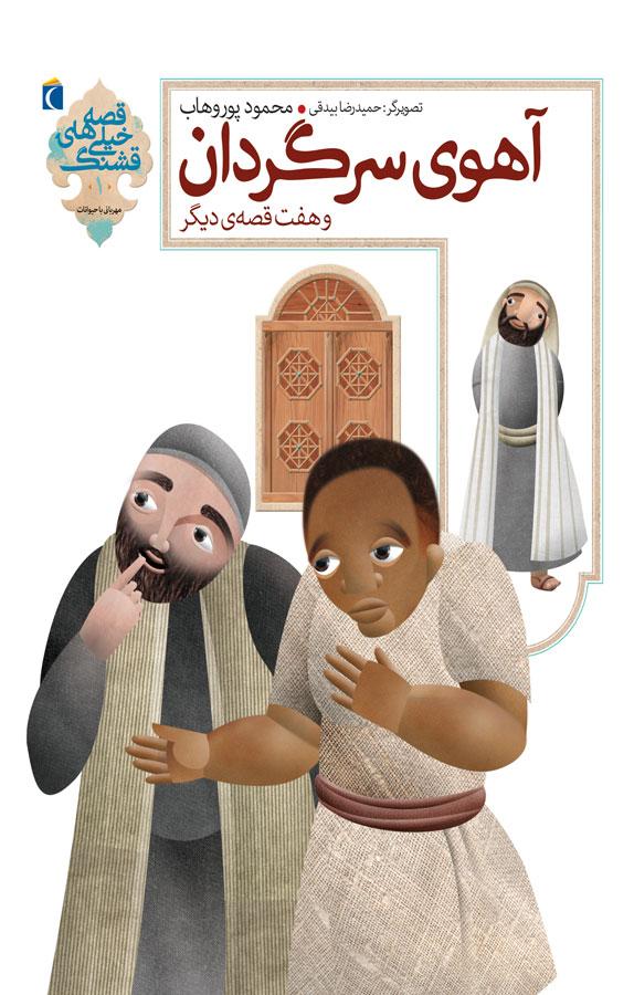 کتاب آهوی سرگردان و هفت قصهی دیگر