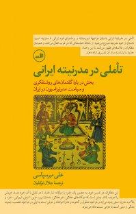 کتاب تأملی در مدرنيته ايرانی