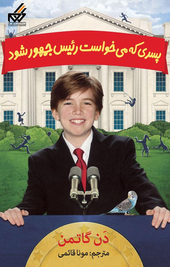 کتاب پسری که میخواست رئیس جمهور شود