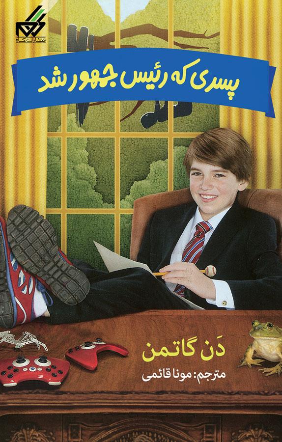 کتاب پسری که رئیس جمهور شد
