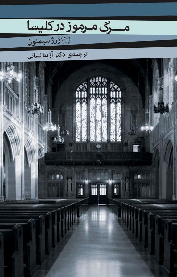 کتاب مرگ مرموز در کلیسا