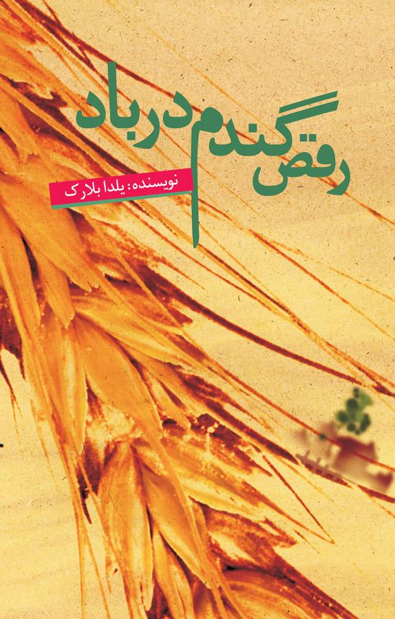 کتاب رقص گندم در باد
