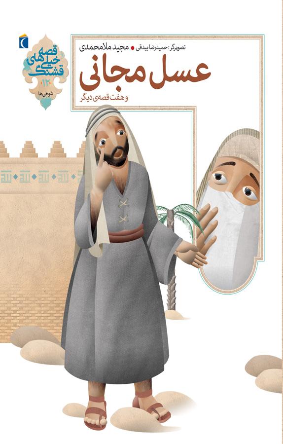 کتاب عسل مجانی و هفت قصهی دیگر