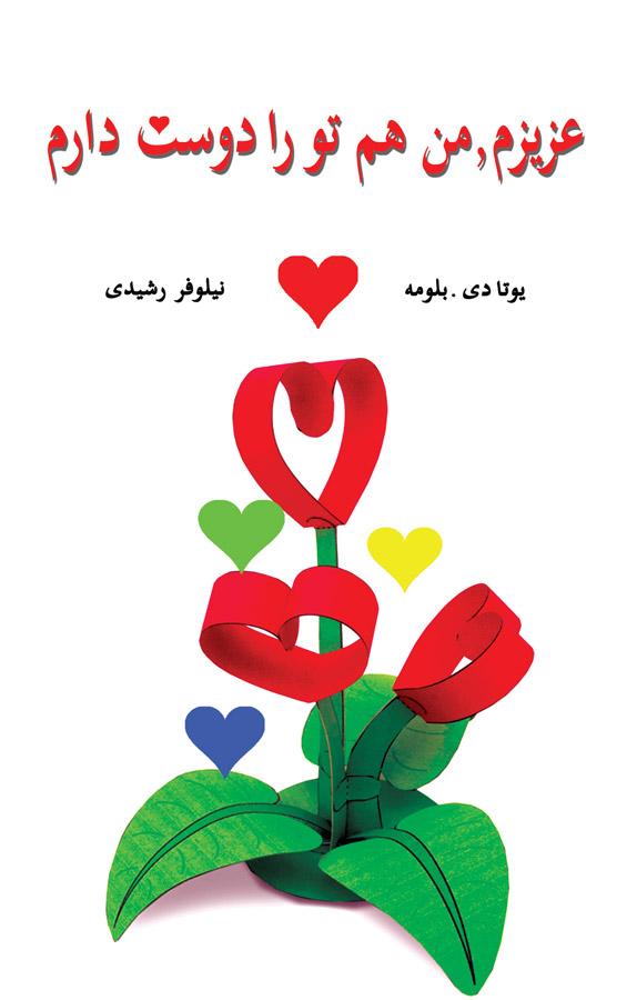 کتاب عزیزم، من هم تو را دوست دارم