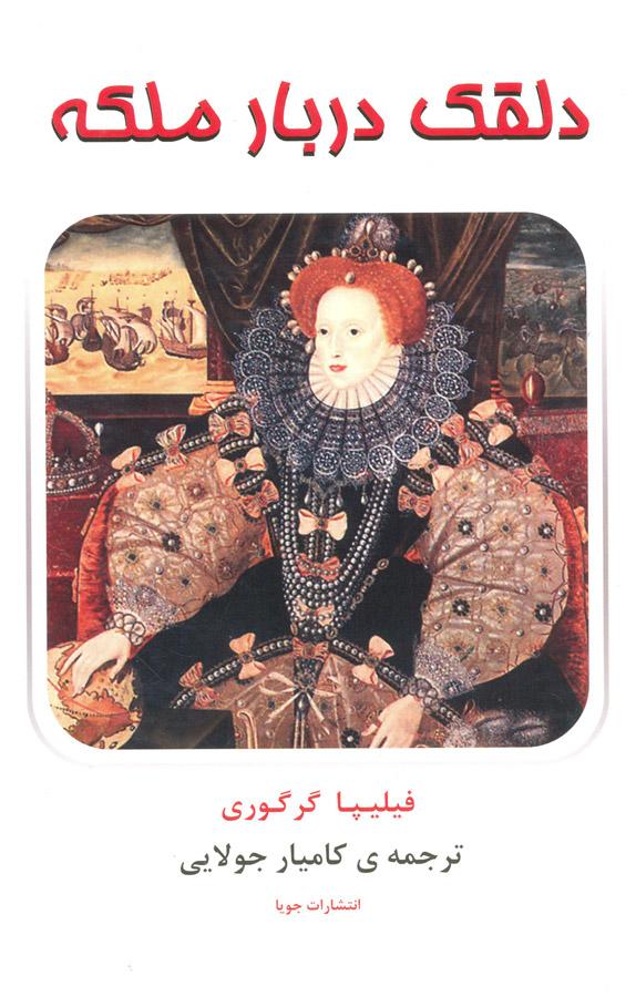 کتاب دلقک دربار ملکه