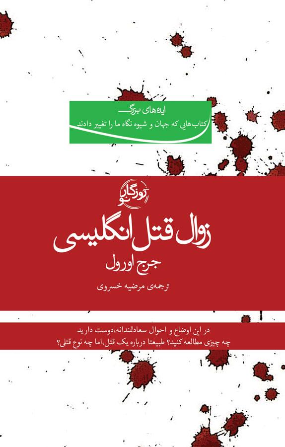 کتاب زوال قتل انگلیسی