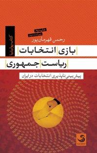 کتاب بازی انتخابات ریاست جمهوری در ایران