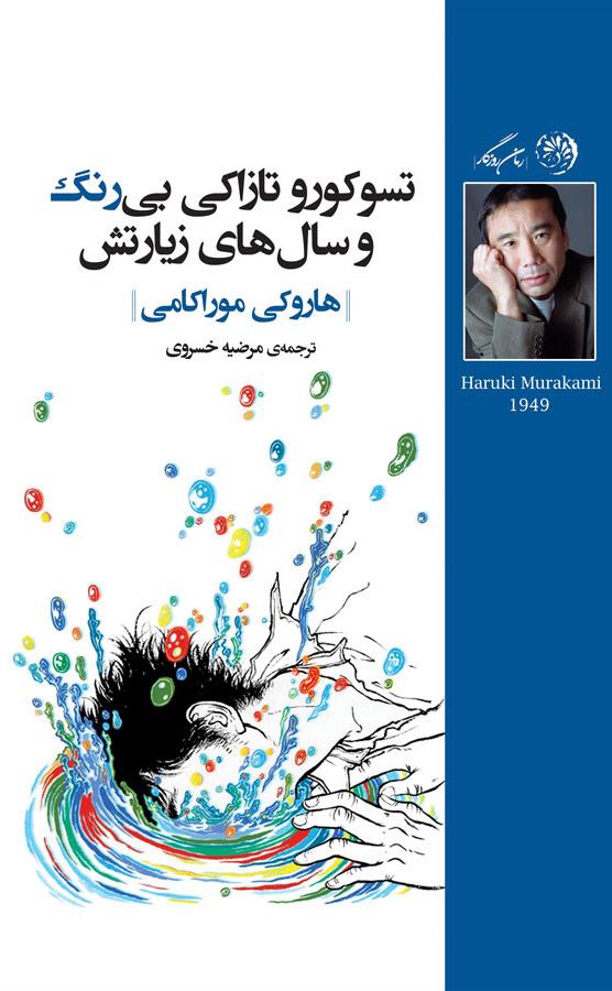 کتاب تسوکورو تازاکی بی رنگ و سال های زیارتش