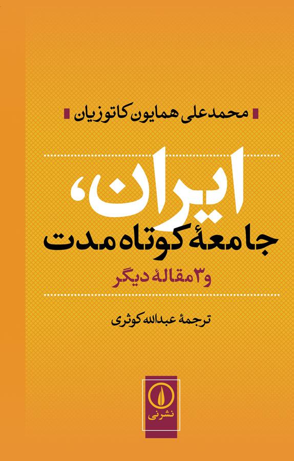 ایران،جامعه کوتاه مدت و ۳مقاله دیگر