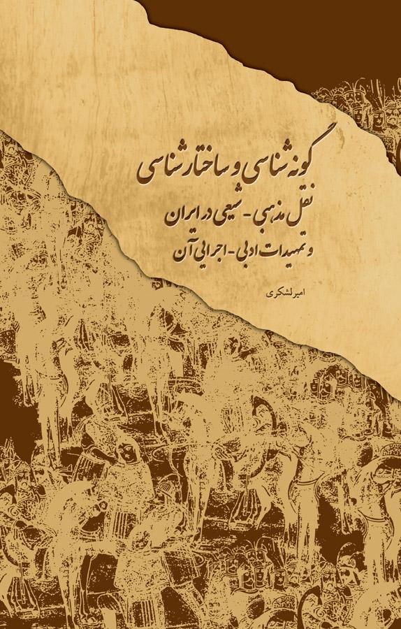 کتاب گونه شناسی و ساختار شناسی نقل مذهبی-شیعی در ایران و تمهیدات ادبی-اجرایی آن