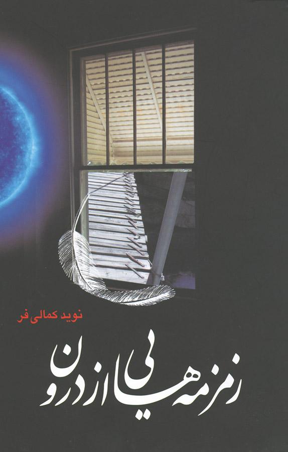 کتاب زمزمه هایی از درون