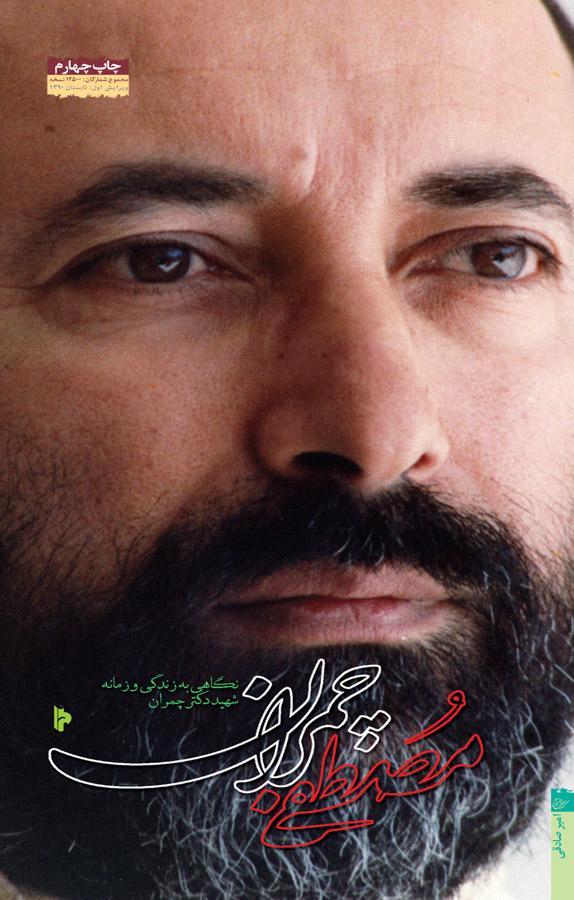 مصطفی چمران : نگاهی به زندگی و مبارزات شهید دکتر چمران