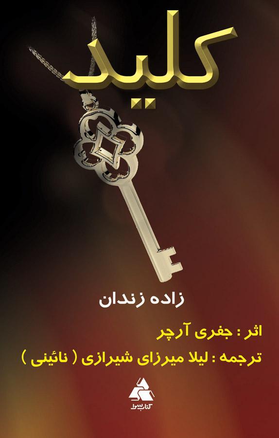 کتاب کلید