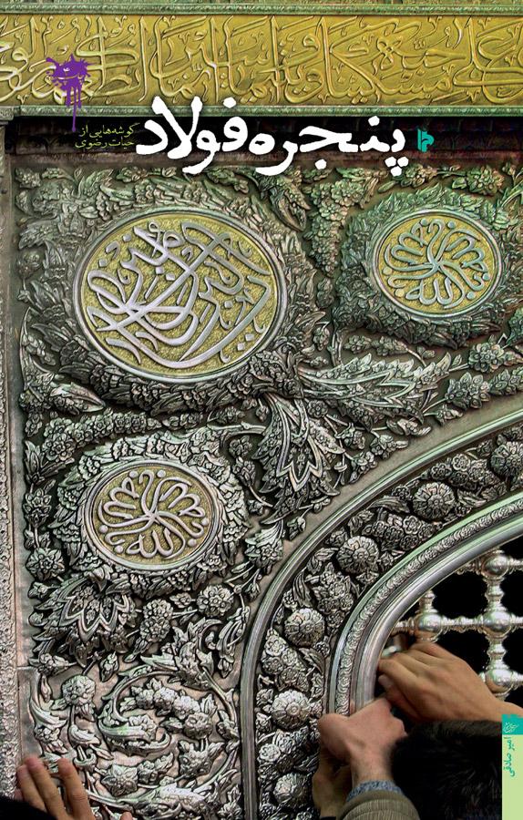 پنجره فولاد: پیشکش به آستان بلند سلطان علی بن موسی الرضا علیه آلاف التحیة والثناء