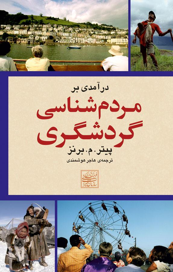 کتاب درآمدی بر مردمشناسی گردشگری