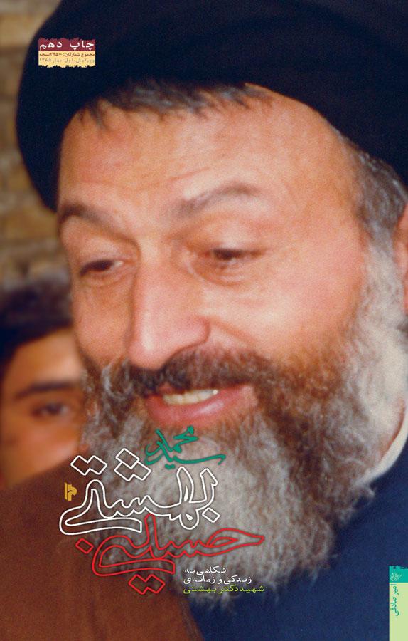 کتاب سیدمحمد حسینی بهشتی