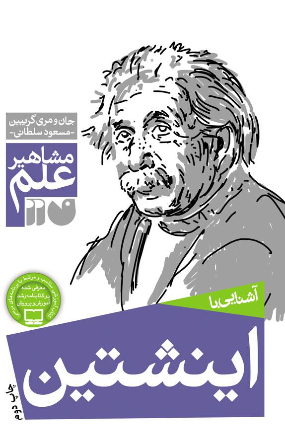 کتاب آشنایی با انیشتین