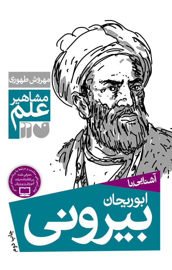کتاب آشنایی با ابوریحان بیرونی