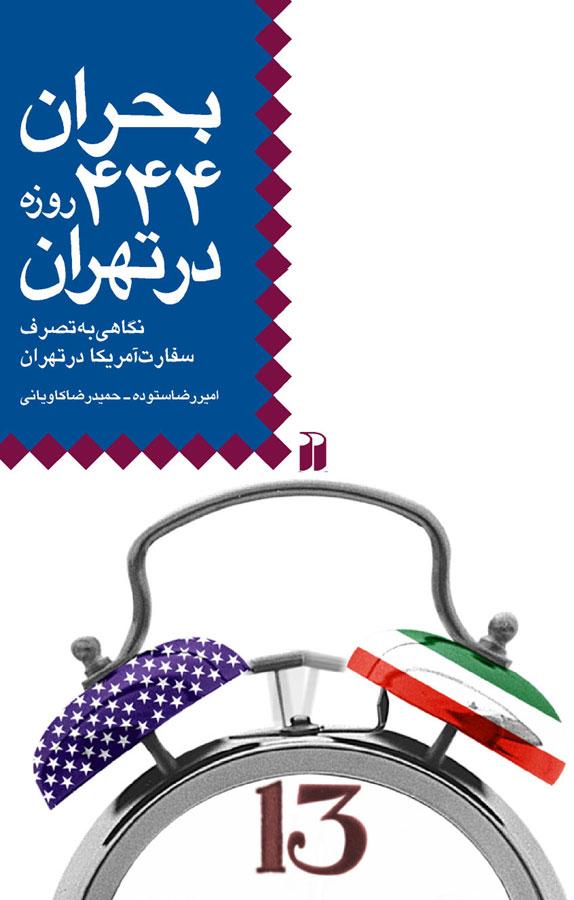 کتاب بحران۴۴۴  روزه در تهران