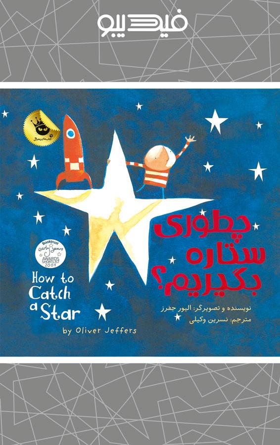 کتاب چطوری ستاره بگیریم؟