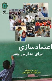 کتاب اعتمادسازی برای مدارس بهتر