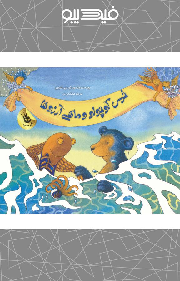 کتاب خرس کوچولو و ماهی آرزوها