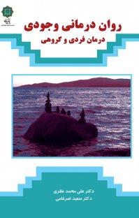 کتاب روان درمانی وجودی