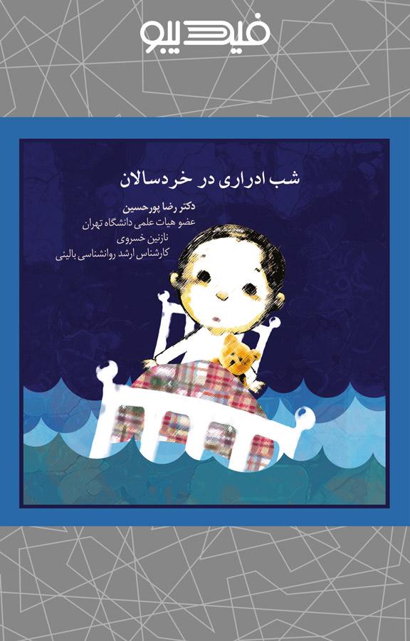 کتاب شب ادراری در خردسالان