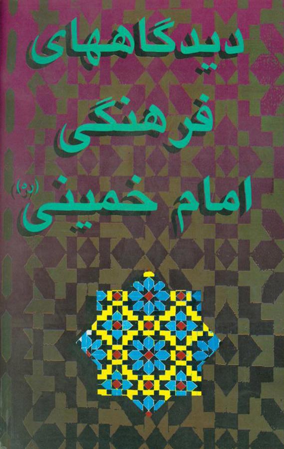 کتاب دیدگاههای فرهنگی امام خمینی