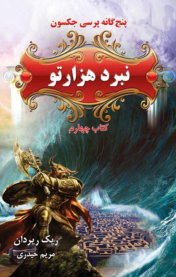 کتاب نبرد هزارتو