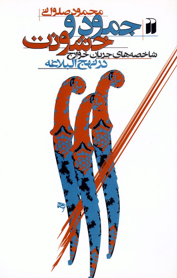 کتاب جمود و خشونت
