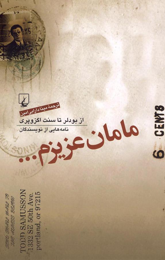 کتاب مامان عزیزم...