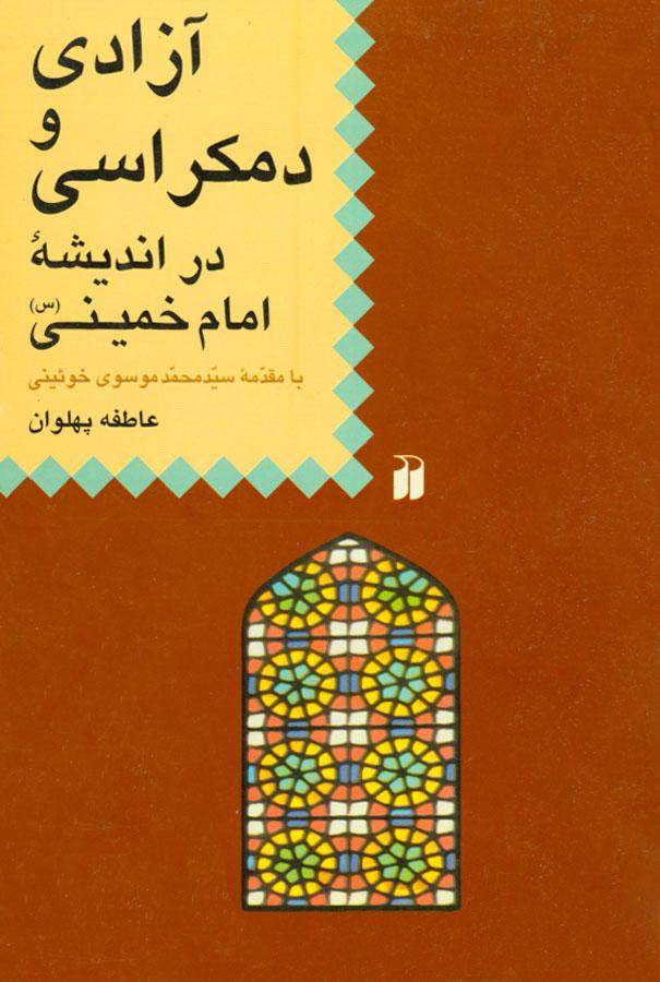 کتاب آزادی و دوموکراسی در اندیشۀ امام خمینی(س)