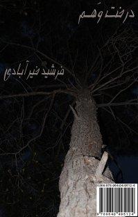 کتاب درخت وهم