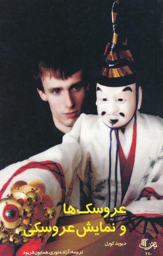 کتاب عروسکها و نمایش عروسکی