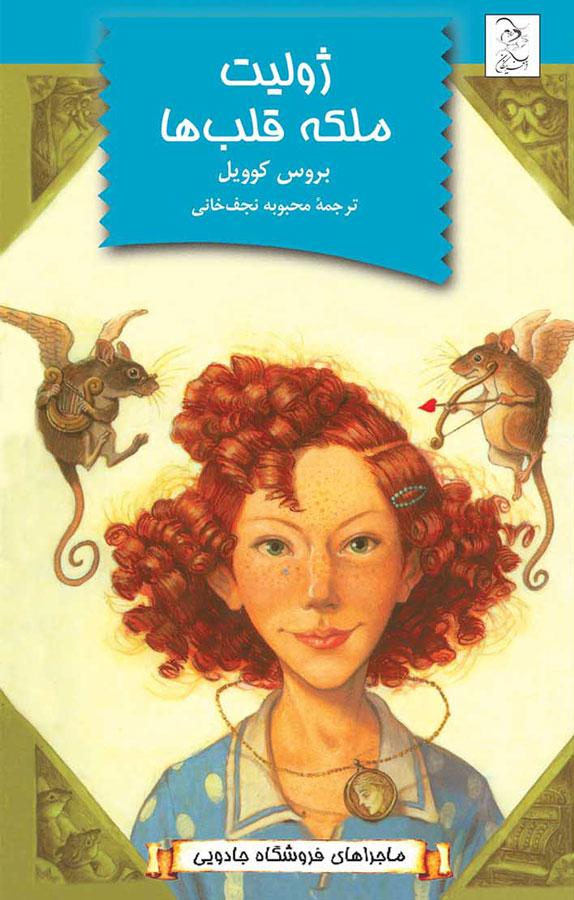 کتاب ژوليت، ملكه قلبها
