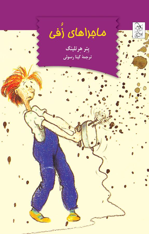 کتاب ماجراهای زفی