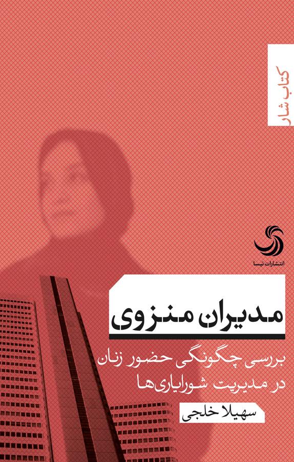 کتاب مدیران منزوی