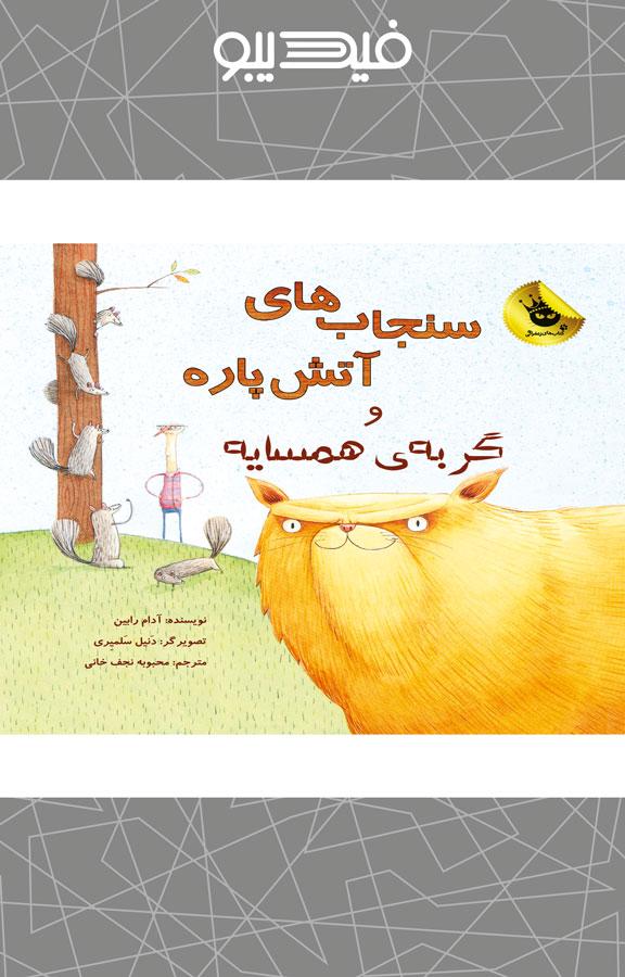 کتاب سنجابهای آتشپاره و گربهی همسایه