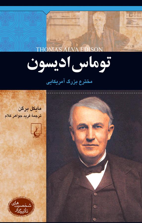 کتاب شخصیتها ... توماس ادیسون