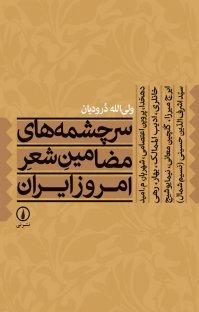 کتاب سرچشمههای مضامين شعر امروز ايران