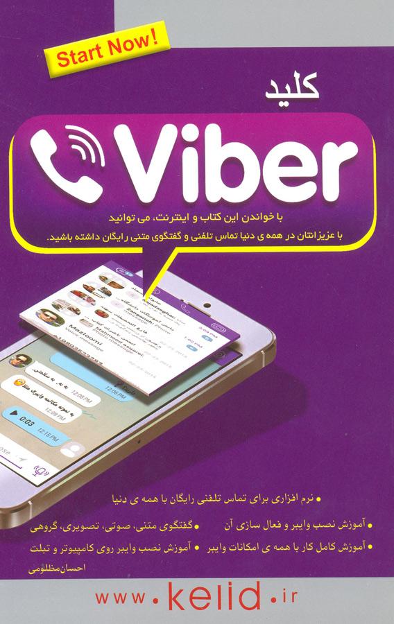 کتاب کلید viber