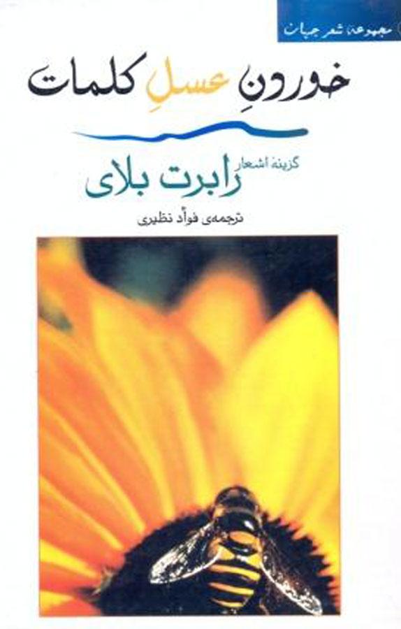 کتاب خوردن عسل کلمات