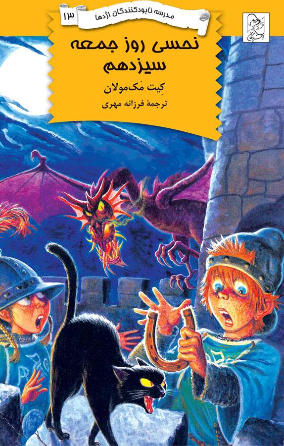 کتاب نحسی روز جمعه سيزدهم
