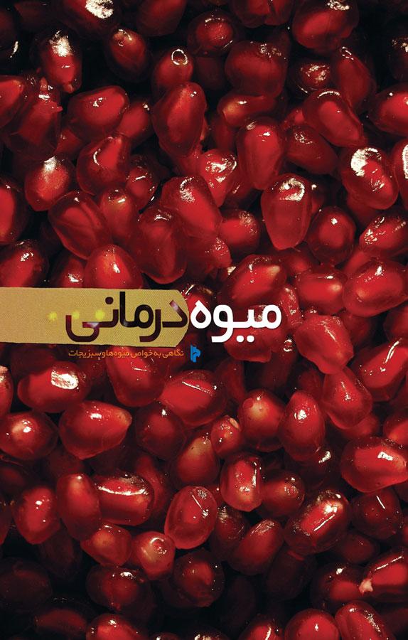 کتاب میوه درمانی